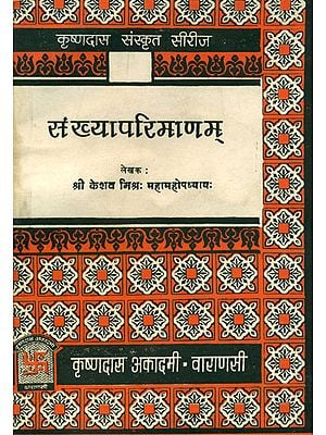संख्यापरिमाणम्: Samkhya Parimanam (An Old and Rare Book)