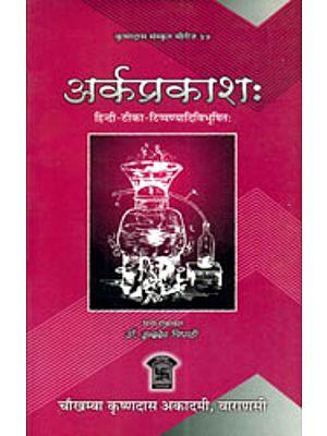 अर्कप्रकाश (संस्कृत एवं हिन्दी अनुवाद) -  Arka Prakasa of Lankapati Ravana