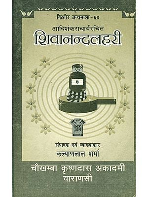 शिवानन्दलहरी: Shivananda Lahari (An Old and Rare Book)