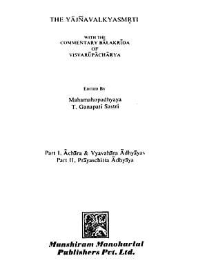 श्री याज्ञवल्क्यस्मृति: The Yajnavalkya Smrti with Commentary Balakrida
