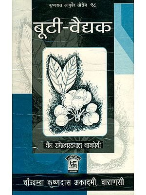 बूटी वैद्यक: Herbals Ayurveda