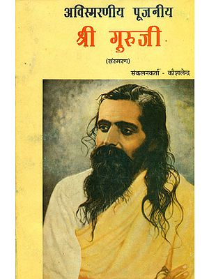 श्री गुरूजी: Reminiscences of Pujya Guruji Golwalkar (An Old Book)