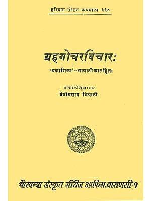 ग्रहगोचर विचार: Graha Gochar Vichara