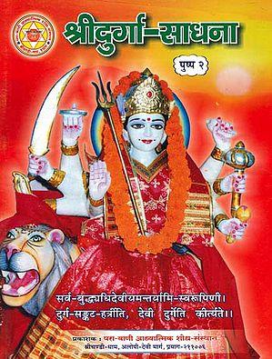 श्री दुर्गा साधना: Shri Durga Sadhana