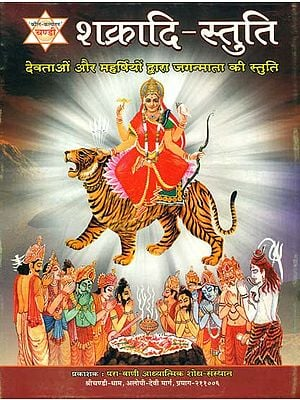 शक्रादि स्तुति: Stuti by The Gods at The Appearance of Goddess Durga