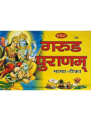 गरुड पुराणम्: Garuda Puranam