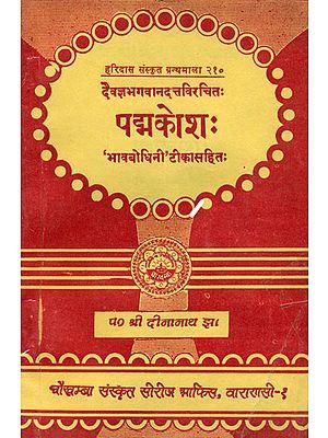 पद्मकोष (संस्कृत एवं हिन्दी अनुवाद): Padmakosha (An Old Book)