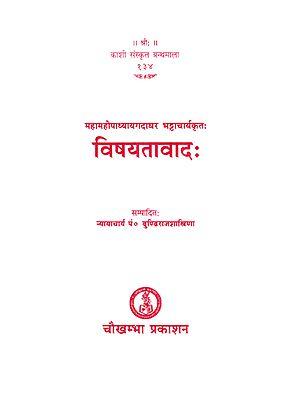 विषयतावाद: Vishyatavada of Gadadhar Bhatta