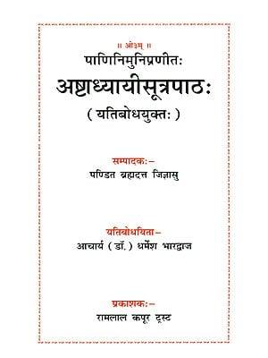 अष्टाध्यायीसूत्रपाठ (यतिबोधयुक्त): Ashtadhyayi Sutra Patha