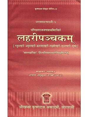 लहरी पञ्चकम् (संस्कृत एवं हिन्दी अनुवाद) - Lahari Pancakam