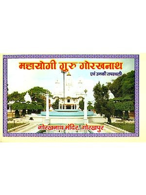 महायोगी गुरु गोरखनाथ एवं उनकी तपस्थली: Mahayogi Guru Gorakhnath and His Place of Meditation
