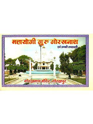 महायोगी गुरु गोरखनाथ एवं उनकी तपस्थली: Mahayogi Guru Gorakhnath and His Place of Meditation