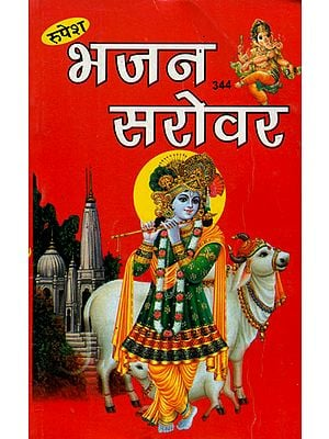 भजन सरोवर: Collection of Bhajan