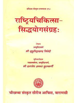 राष्ट्रियचिकित्सा सिद्धयोग संग्रह: Rashtriya Chikitsa Siddha Yoga Samgraha (An Old Book)