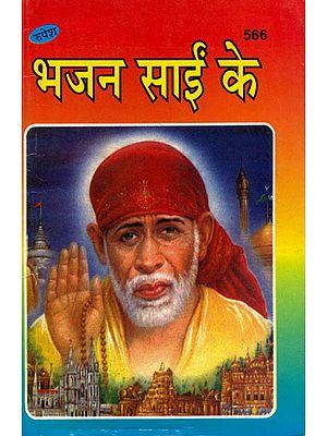 भजन साईं के: Collection of Sai Bhajan