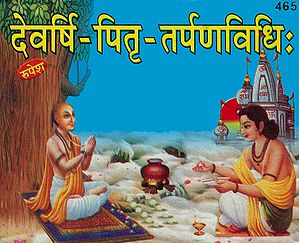 देवऋषि पितृ तर्पणविधि: Tarpan of Devrishi and Pitaras