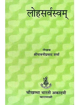 लोहसर्वस्वम् (संस्कृत एवं हिंदी अनुवाद)- Lohasarvaswam