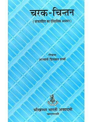 चरक चिन्तन (चरक संहिता का ऐतिहासिक अध्ययन)- Historical Study of Charaka Samhita
