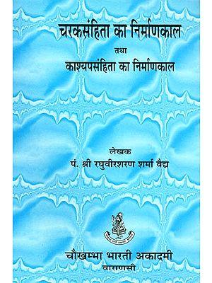 चरकसंहिता का निर्माणकाल तथा काश्यपसहिंता का निर्माणकाल: Date of Charaka and Kashyap Samhitas