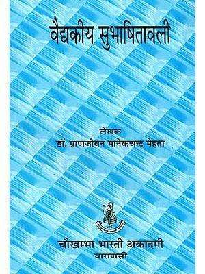 वैद्दकीय सुभाषितावली: Quotations on Ayurveda
