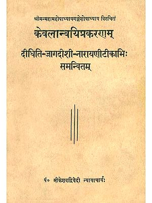केवलान्वयिप्रकरणम्: Kevalanvayi Prakaranam of Gangesa Upadhyay (An Old and Rare Book)