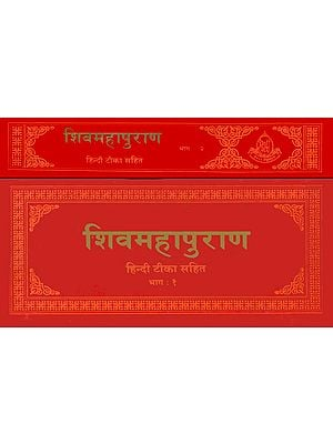 शिवमहापुराण: Shiva Purana- Khemraj Edition (Horizontal Edition)(Set of Two Volumes)
