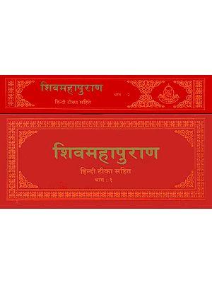 शिवमहापुराण: Shiva Purana- Khemraj Edition (Horizontal Edition)(Set of Two Volumes)