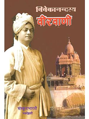 विवेकानन्दस्य वीरवाणी: A Collection of Inspirational Quotes of Swami Vivekaananda (Sanskrit Only)