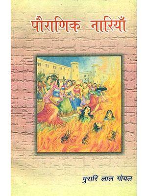 पौराणिक नारियाँ: Puranic Women