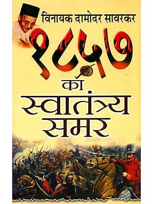 १८५७ का स्वातंत्र्य समर: 1857 - Battle of Independence
