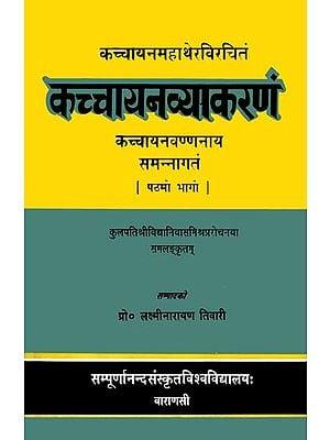 कच्चायनव्याकरणं: Kaccayanavyakaranam of Kaccayana Mahathera (Pali Grammar)