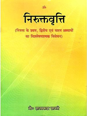निरुक्तवृत्ति: A Detailed Explanation of The First, Second and Seventh Chapters of The Nirukta