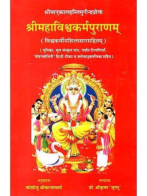 श्री महाविश्वकर्मपुराणम् (संस्कृत एवं हिंदी अनुवाद)- The Maha Vishwakarma Purana