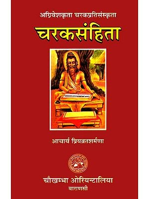 चरकसंहिता: Charaka Samhita (Sanskrit Text Only)