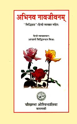 अभिनव नावजीवनम् (संस्कृत एवं हिंदी अनुवाद)- Abhinava Navjeevanm