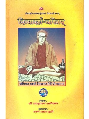 दिव्यादर्श चरितम्: Yogiraj Swami Nityanand Giri