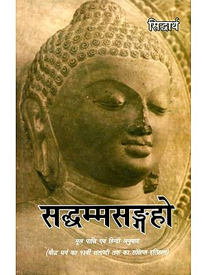सध्दम्मसंगहो: Concise History of Buddhism