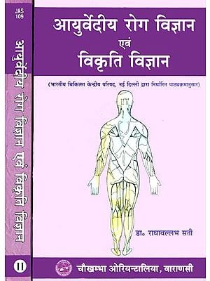 आयुर्वेदीय रोग विज्ञान एवं विकृति विज्ञान: Ayurvediya Roga Vijnana and Vikrti Vijnana (Set of 2 Volumes)
