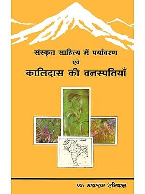 संस्कृत साहित्य में पर्यावरण एवं कालिदास की वनस्पतियाँ: Environment in Sanskrit Literature and Fauna in Kalidas