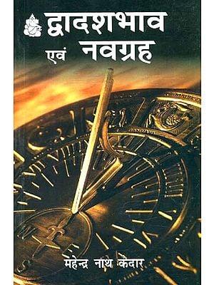 द्वादशभाव एवं नवग्रह: Twelve Bhavas and Nine Planets