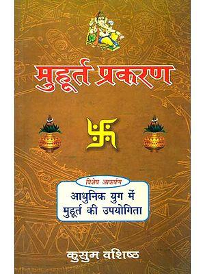 मुहूर्त प्रकरण: Muhurt Prakarna