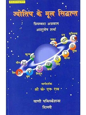 ज्योतिष के मूल सिद्धान्त: Fundamental Principles of Jyotish
