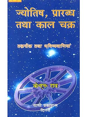 ज्योतिष प्रारब्ध तथा कल चक्र: Astrology, Destiny and The Wheel of Time (Techniques and Predictions)