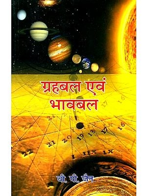 ग्रहबल एवं भावबल:  Power of Planets and Bhavas