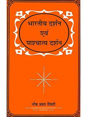 भारतीय दर्शन एवं पाश्चात्य दर्शन: Indian and Western Philosophy
