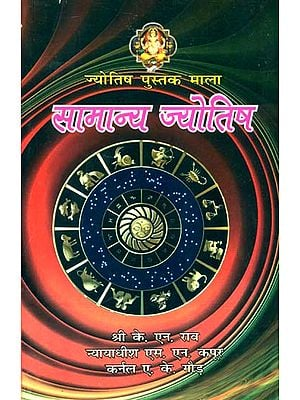 सामान्य ज्योतिष: Ordinary Astrology