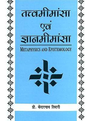 तत्त्वमीमांसा एवं ज्ञानमीमांसा: Metaphysics and Epistemology
