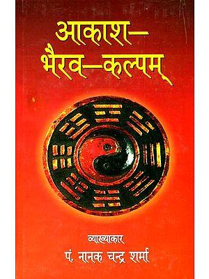 आकाश भैरव कल्पम्: Akash Bhairav Kalpam