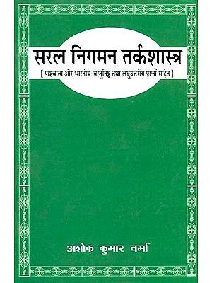 सरल निगमन तर्कशास्त्र: Saral Nigaman Tarka Shastra