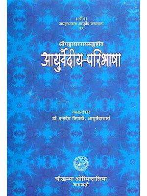 आयुर्वेदीय परिभाषा (संस्कृत एवं हिंदी अनुवाद)- Ayurvediya Paribhasha: Definition in Ayurveda